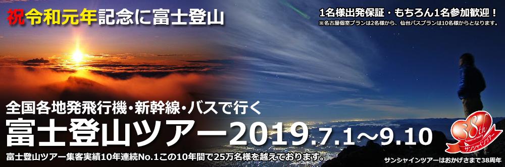 令和元年記念に富士登山ツアー2019