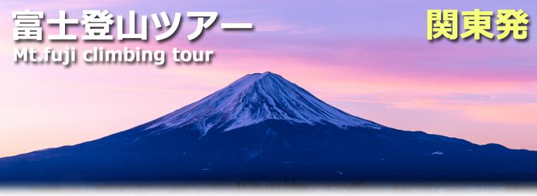 東京発富士登山バスツアー