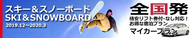 マイカー スキー